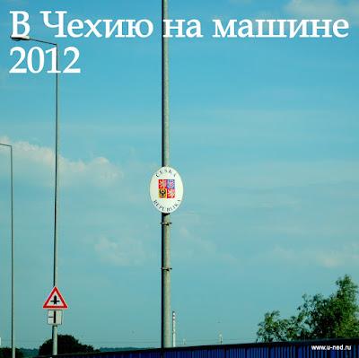 Чехия 2012