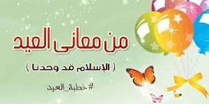 تحضير نص معاني العيد في اللغة العربية للسنة الثانية متوسط الجيل الثاني