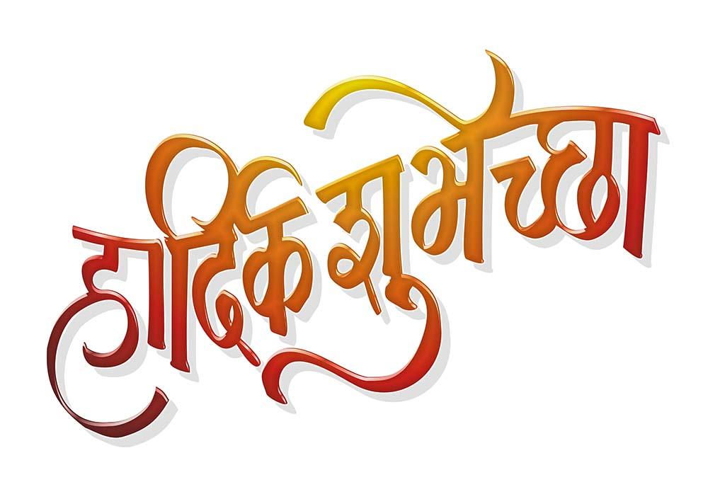 Marathi Text Hardik Shubhechha | Freebek Vadhdivas Chya Hardik Shubhechha