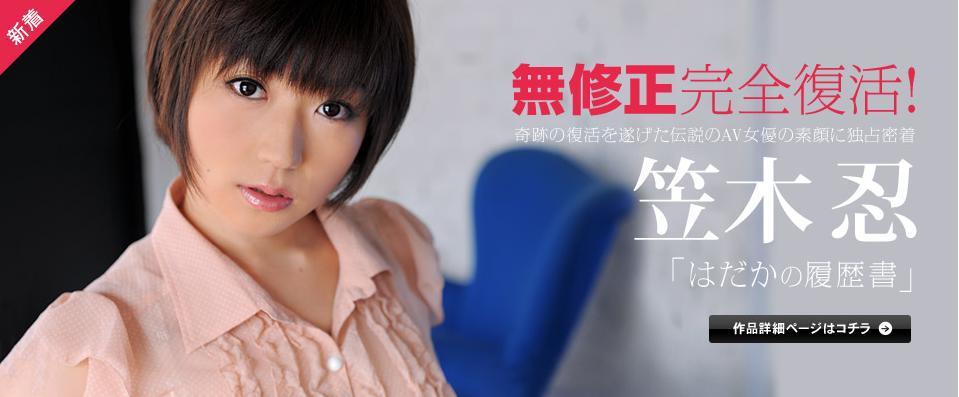 Xcwpondom 012112-260 Shinobu Kasaki 笠木忍「はだかの履歴書 No.14」[12P2.12MB] 07180