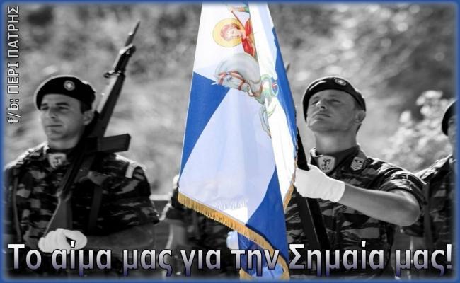 13 Ιανουαρίου Tο 1822 Καθιερώνεται η Γαλανόλευκη ως επίσημο σύμβολο της Ελλάδας