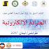 مداخلات مؤتمر الجرائم الإلكترونية: طرابلس مارس 2017  pdf