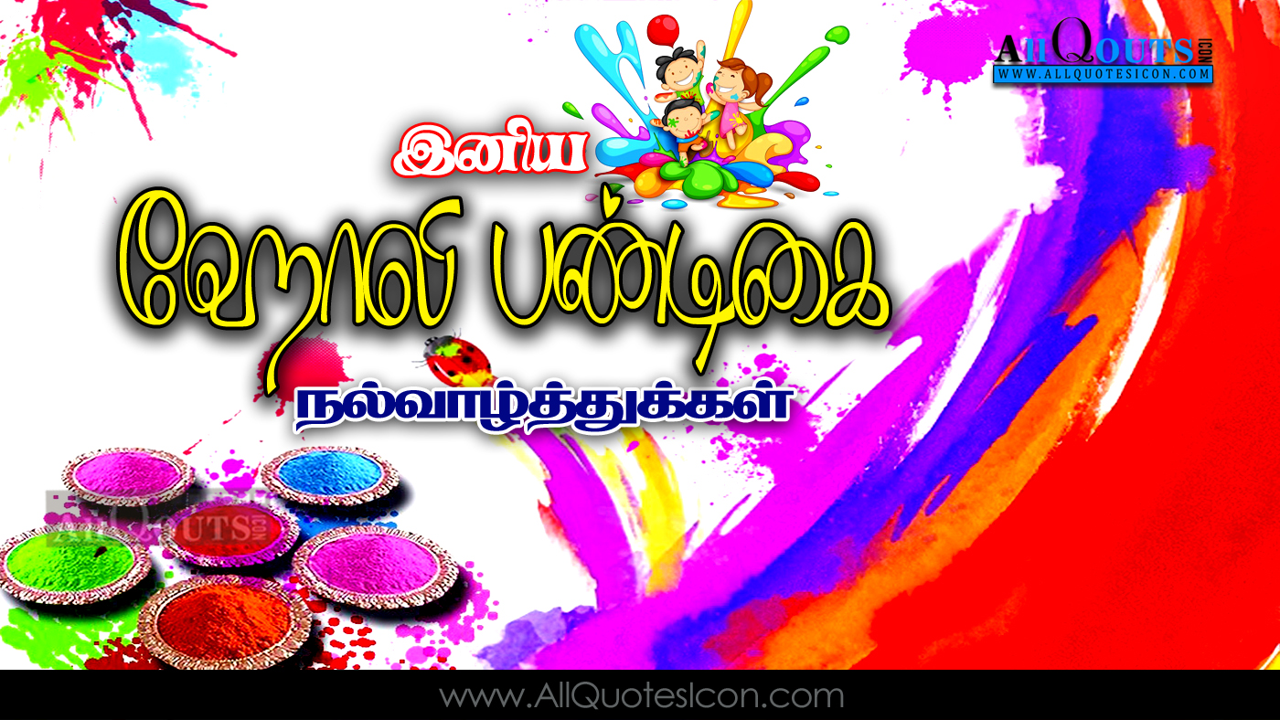 Happy Holi Pictures Wallpapers Best Holi Greetings Tamil Kavithai