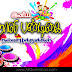 Happy Holi Pictures Wallpapers Best Holi Greetings Tamil Kavithai Images