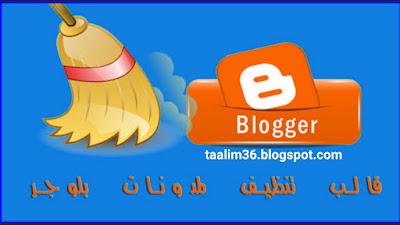 تنزيل أفضل قالب تنظيف - مدونة بلوجر لحذف الرموز والإضافات السابقة