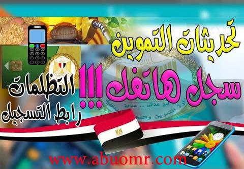 بطاقة التموين,تحديث بطاقة التموين,وزارة التموين,التموين,بطاقات التموين,البطاقات التموينية,دعم مصر لتحديث بطاقة التموين,تحديث بطاقة التموين 2020,تحديث بيانات بطاقة التموين,وزير التموين,تحديث,تحديث بطاقات التموين,تظلمات التموين