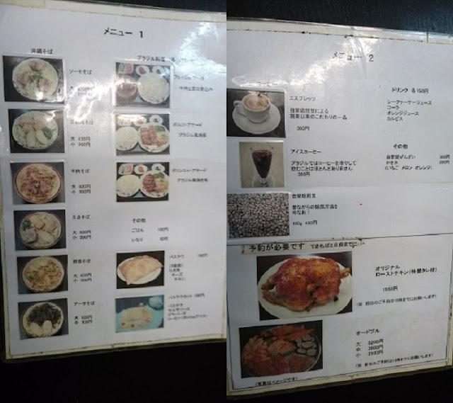 ブラジル食堂のメニューの写真