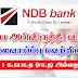 Vacancies in NDB Bank