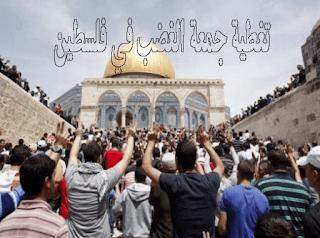جمعة الغضب فى القدس من أجل نصرة المسجد الأقصى والقوات الإسرائيلية تؤكد التعامل بالعنف ضد المتظاهرين