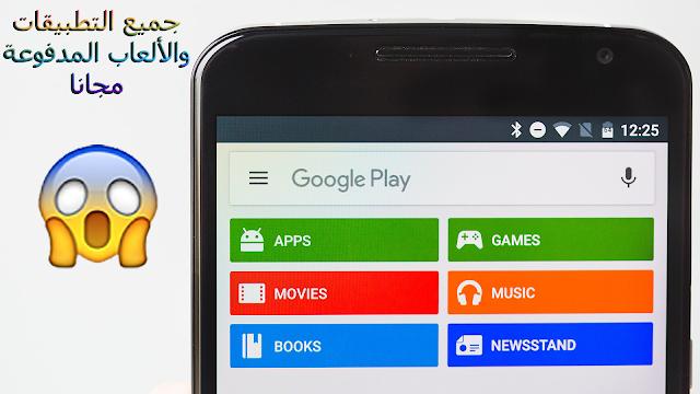 تحميل جميع الألعاب والتطبيقات المدفوعة مجانا من play store