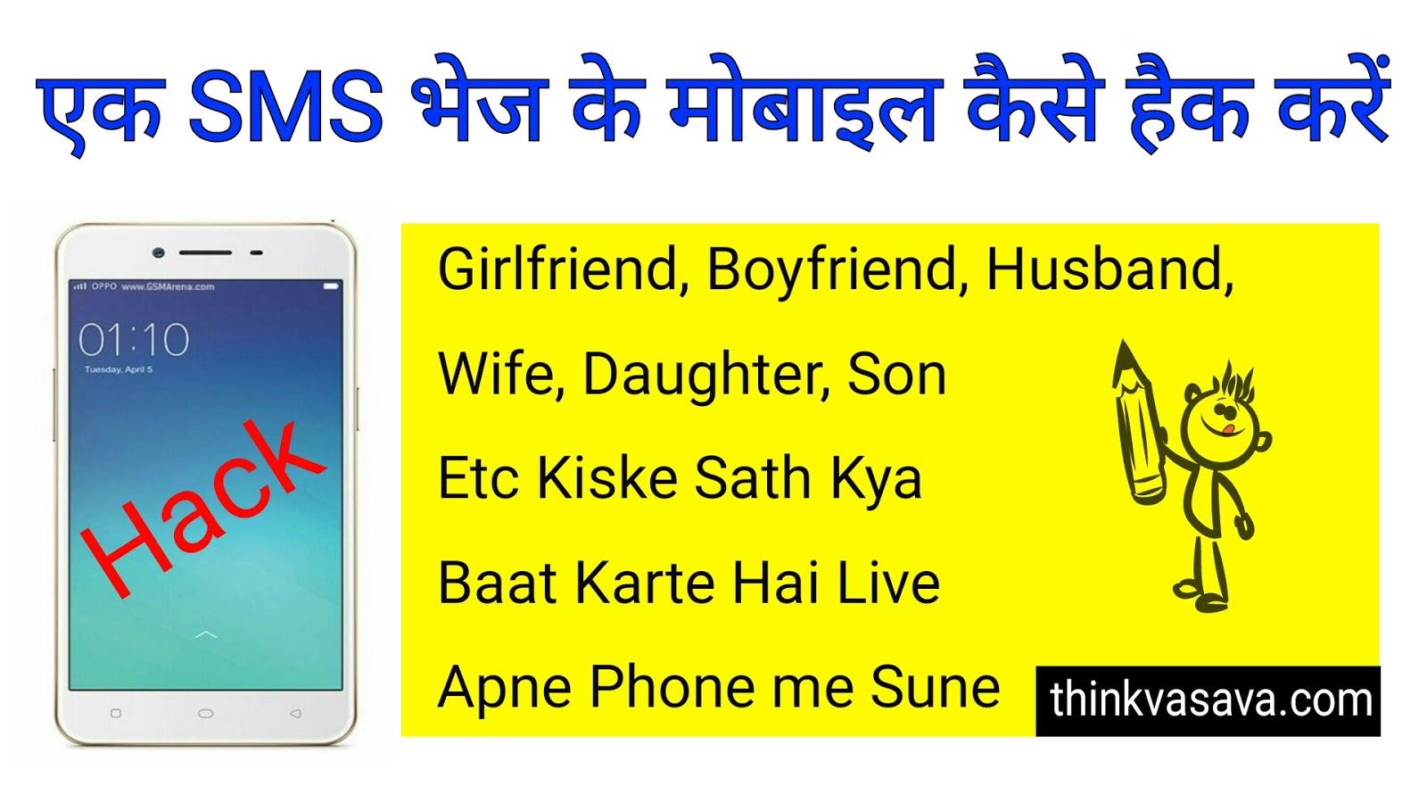 Ek SMS Send Karke Mobile Phone Hack Kaise Kare