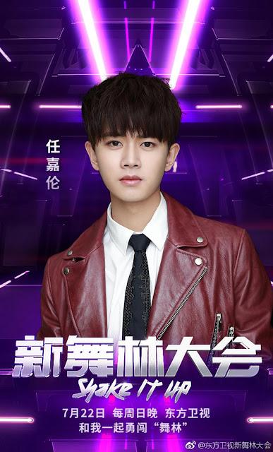 Shake It Up Chinese dance show Ren Jialun
