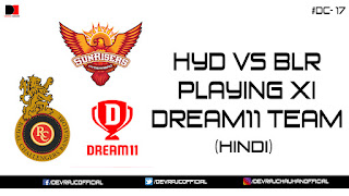 IPL 2018 | HYD VS BLR | PLAYING XI | DREAM11 TEAM | #DC-17