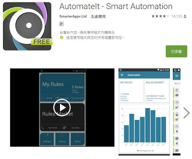 Automate-It-[免 Root] 讓 Android 裝置可凌晨自動開啟飛航模式,省電又不會被電話騷擾
