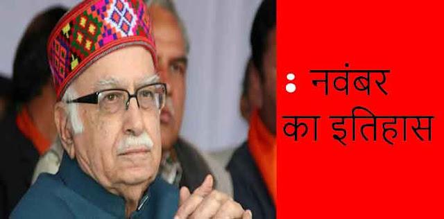 आज ही के दिन 1929 को भाजपा के वरिष्ठ नेता  लालकृष्ण आडवाणी का जन्म हुआ था