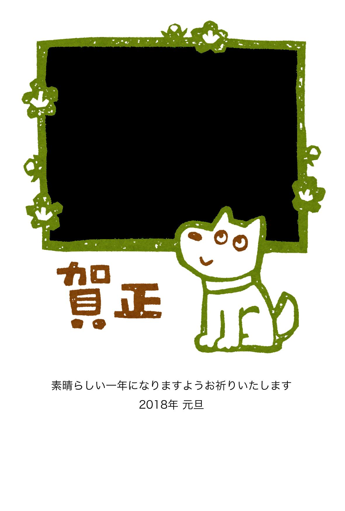 犬と写真フレームの芋版年賀状 (酉年) | かわいい無料年賀状