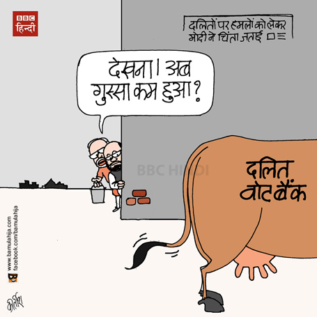 beef, dalit cartoon, narendra modi cartoon, amit shah, bjp cartoon, bbc cartoon, cartoons on politics, indian political cartoon