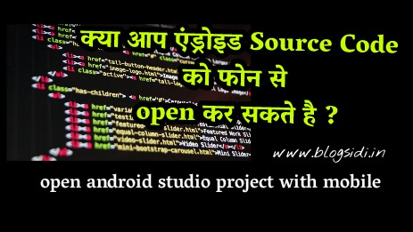 Android studio project ko apne phone se open kare