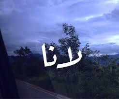 معنى اسم لانا وخلفيات وصور مكتوب عليها اسم لانا