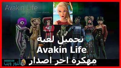 تحميل لعبة Avakin Life مهكرة اخر اصدار برابط مباشر 2020