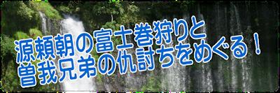 富士の巻狩りと曽我兄弟の仇討ち