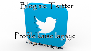 blog me twitter profile kaise add kare
