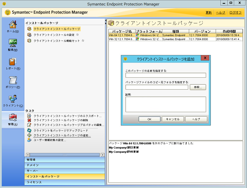 free symantec endpoint protection manager 14 download full version