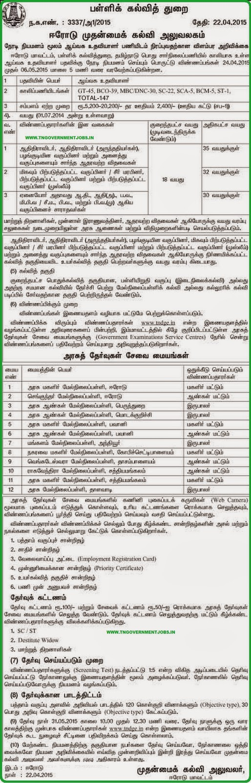 Erode CEO Lab Asst Recruitments 2015 (www.tngovernmentjobs.in)