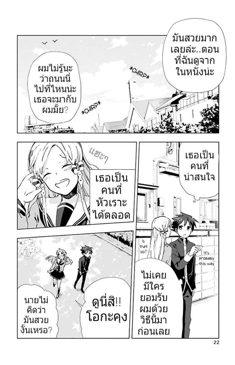 Mahou Tsukai no Deshi ga Warau Toki - หน้า 20