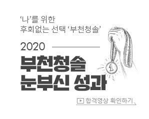 2020눈부신성과