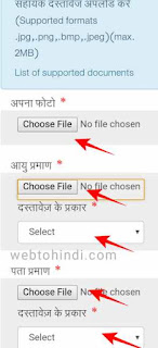 Voter id online form apply with mobile