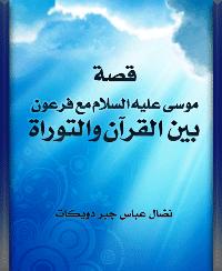 قصة موسى عليه السلام مع فرعون بين القرآن والتوراة - نضال عباس جبر دويكات