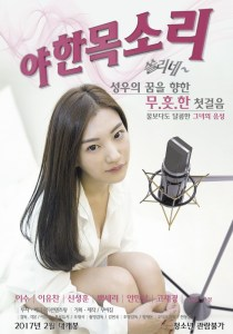 Streaming Online Sexy Voice (2017) Subtitle Indonesia