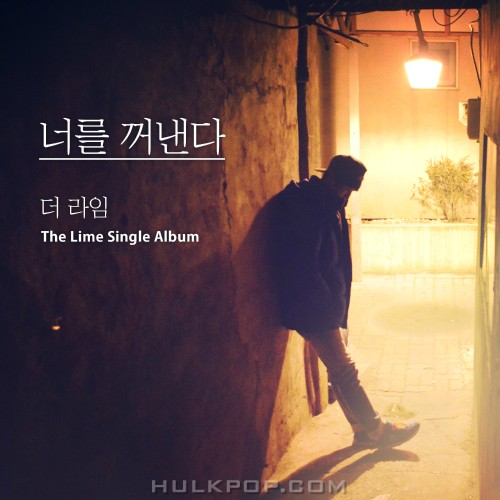 The Lime – 너를 꺼낸다 – Single