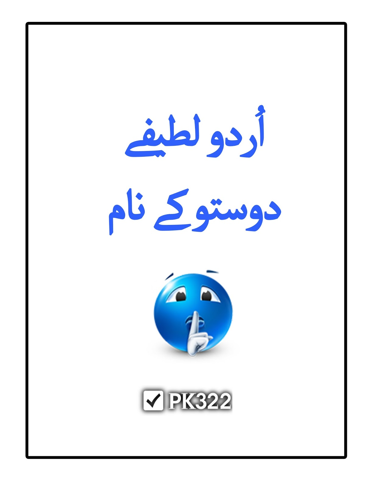 The Online Joke Shop Urdu Joke Book Download Free Free Books Store