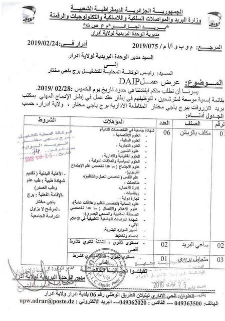 إعلان عن توظيف في بريد الجزائر -- فيفري 2019