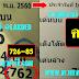มาแล้ว...เลขเด็ดงวดนี้ 3ตัวตรงๆ หวยซอง เด่นบน งวดวันที่ 16/11/60