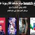 الموقع العربي Iwaatch مشاهدة وتحميل الأفلام بجودة عالية
