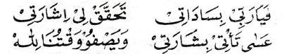 Qasidah Tawasul