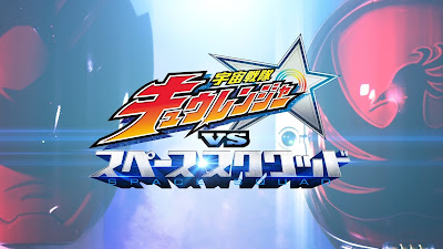 Uchu Sentai Kyuranger vs Space Squad