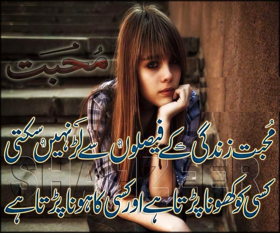 Poetry Romantic & Lovely , Urdu Shayari Ghazals Baby