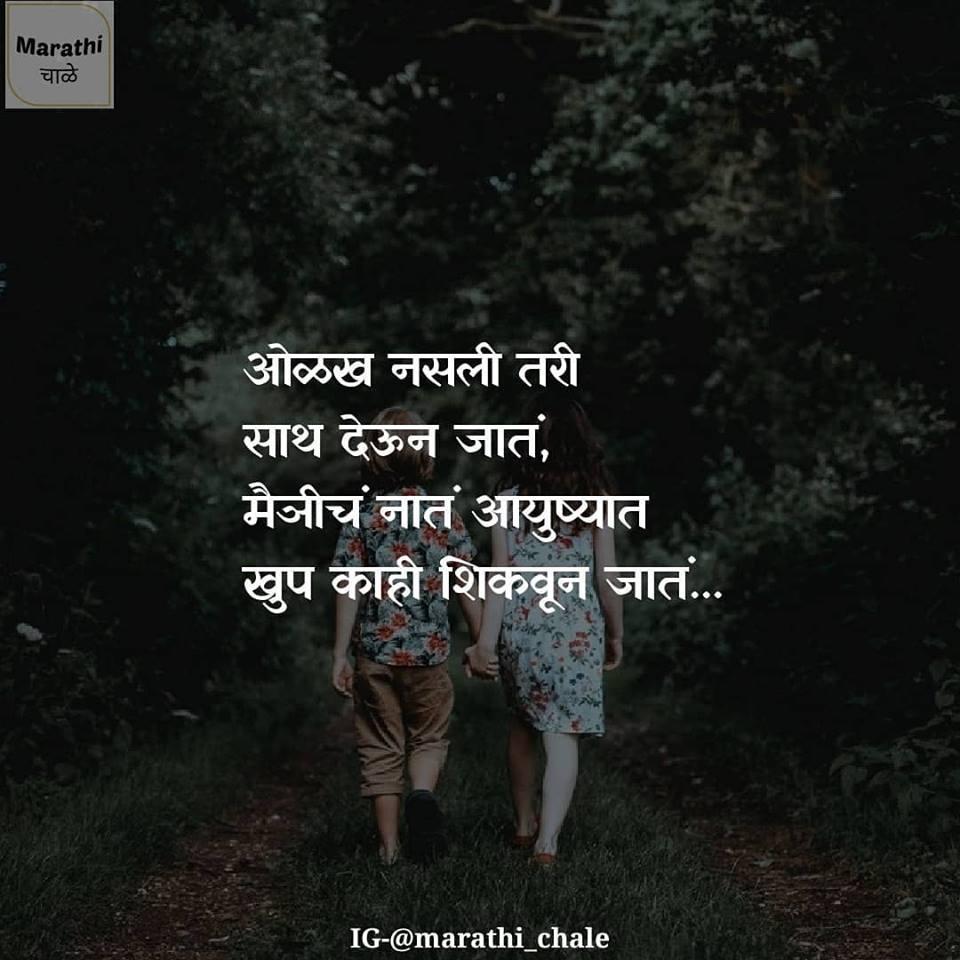 marathi friendship status in marathi images