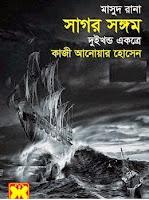 Sagor Songom by Qazi Anwar Hussain (Masud Rana Series)
