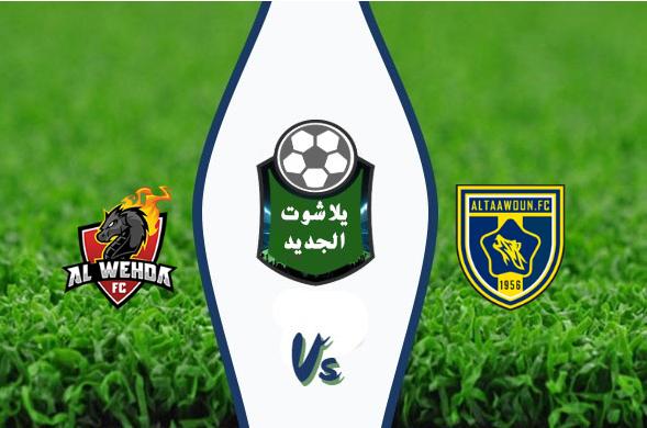 نتيجة مباراة التعاون والوحدة اليوم بتاريخ 12/19/2019 الدوري السعودي