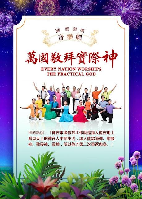 全能神的發表, 全能神教會, 東方閃電, 音樂劇, 實際神