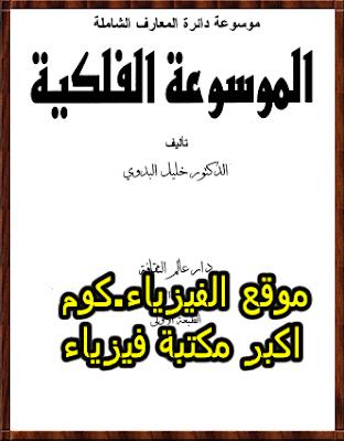 تحميل الموسوعة الفلكية الحديثة pdf