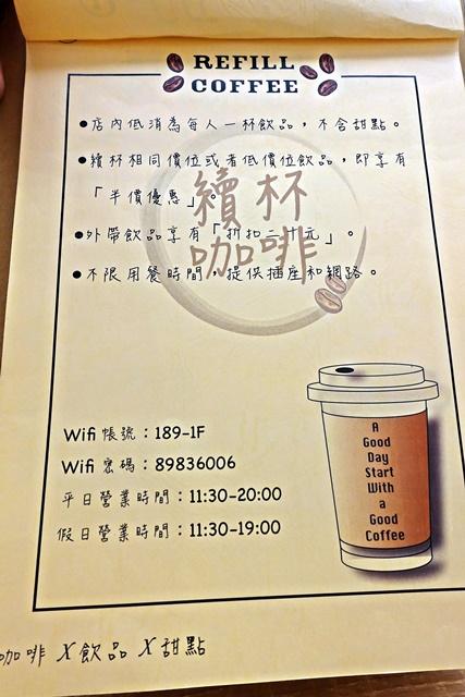 續杯咖啡~三重不限時咖啡廳