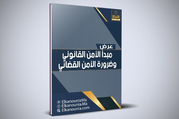 مبدأ الأمن القانوني وضرورة الأمن القضائيPDF