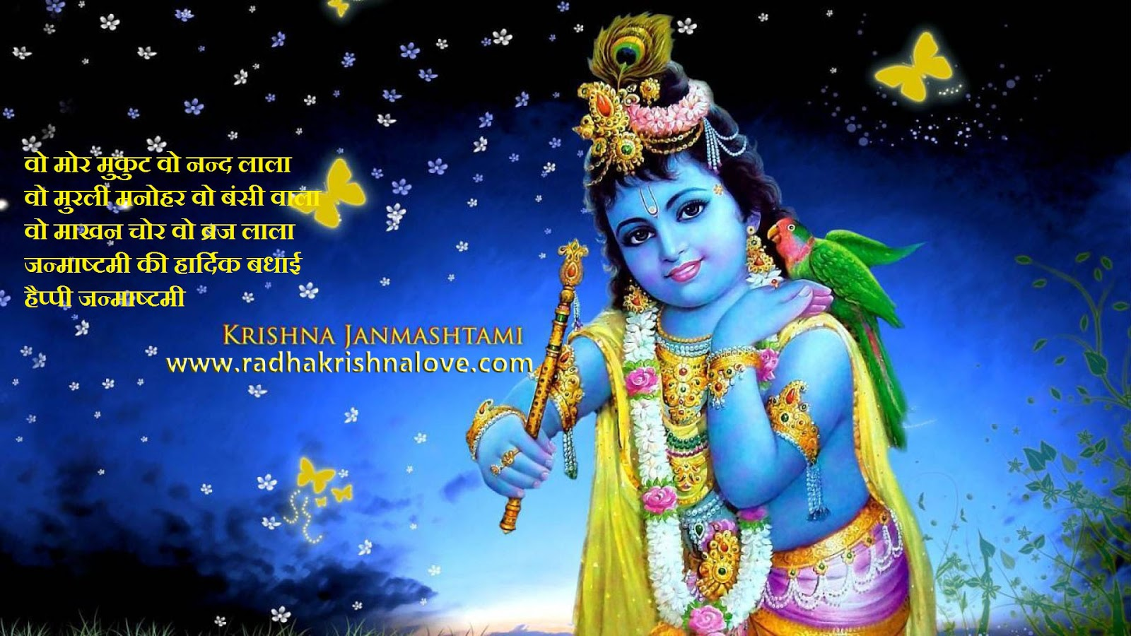 Krishna Janmashtami Quotes Hindi