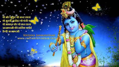 Krishna Janmashtami Quotes Hindi